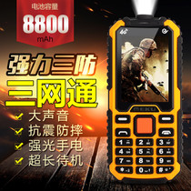 三防军工老人机直板按键4G电信版全网通男女款超薄老年人手机正品