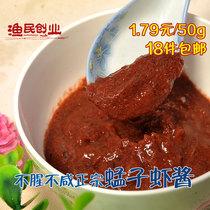 山东特产正宗野生虾酱蠓子虾酱虾籽酱50g自制袋装海鲜酱18袋包邮