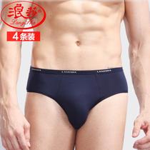 4条 浪莎内裤男三角裤 青年竹纤维冰丝莫代尔男士内裤三角底裤衩