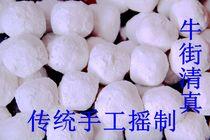 宅人食堂元宵汤圆老北京特产牛街清真小吃杨记北方手工传统 什锦