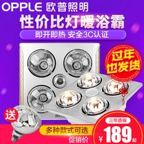 欧普照明多功能浴霸灯泡三合一超薄卫生间四灯暖嵌入式普通吊顶