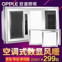 欧普照明智能风暖浴霸嵌入式集成吊顶三合一多功能卫生间取暖器