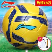 李宁足球5号4号3号儿童小足球成人男子训练比赛正品小学生球耐磨