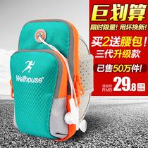 跑步手机臂包运动手臂套女健身手臂包户外男苹果手腕包跑步包臂带