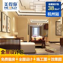 美得你全包全案室内装修家居配饰3d效果图家装设计服务公司杭州