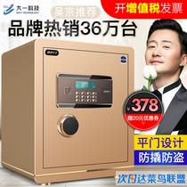 大一阿里智能WIFI保险箱家用 指纹保险柜办公密码 小型保管柜全钢