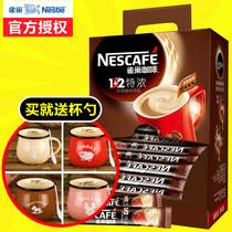送杯勺】雀巢1+2三合一特浓咖啡粉 90条*13g礼盒装速溶咖啡coffee