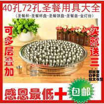 基督教圣餐用具用品不锈钢圣餐杯盘圣餐具72孔1盘+72个杯特价包邮