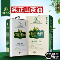 井江山茶油5L 井冈山纯正茶籽油 江西特产食用油 非转基因压榨油