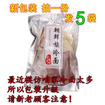 天天特价(五袋)东北延吉梅河口朝鲜族冷面真空袋装爱尚冷面凉面