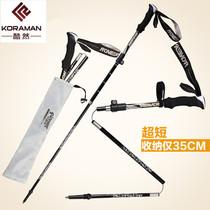 酷然碳素登山杖折叠碳纤维外锁5节超轻超短伸缩可调节手杖带杖包