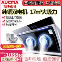 Aucma/澳柯玛家用抽油烟机特价壁挂式抽烟机吸油烟机大吸力