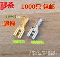 满包邮高品质厚6.3插簧0.5mm厚50S丝母端250母头接线端子铜线鼻子