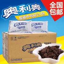 奥利奥饼干碎整箱24包中号饼干碎屑烘焙原料kfc麦旋风奶茶包邮