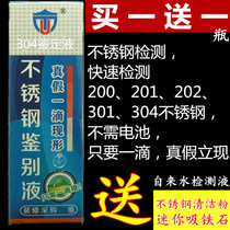 鉴别/304不锈钢检测液 不锈钢药水/鉴别液/测试剂/锰含量/识别液