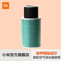 小米米家空气净化器滤芯 除甲醛增强版
