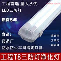 LED三防灯 防水防尘防爆1.2米双管全套40wT8支架应急带罩 日光灯