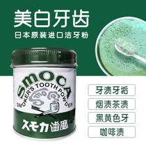 日本原装进口SMOCA牙膏粉洗牙粉美白神器去牙渍黄牙烟渍茶渍包邮
