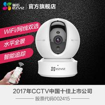 海康威视萤石C6C 无线云台网络高清监控摄像头 家用智能手机wifi