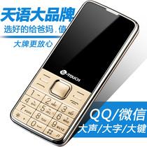 K-Touch/天语 T2 天语十年大品牌更信赖 QQ微信 大字大声