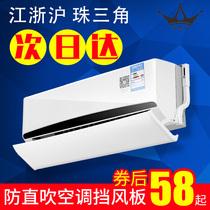 小皇后空调挡风板罩空调风口档冷气空调盾导空调挡板月子防直吹