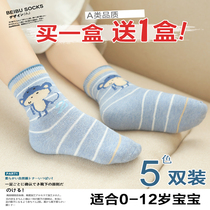男童女童春秋薄款婴儿0-9岁棉袜