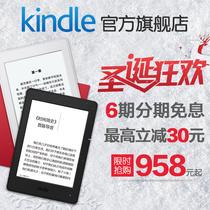 【官方旗舰店】Kindle Paperwhite亚马逊电子书阅读器电纸书