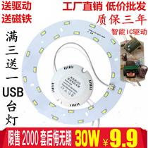 LED改造板吸顶灯改造灯板led 圆形灯管灯珠节能高亮贴片光源模