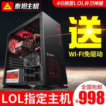 四核游戏台式机DIY网吧组装电脑主机LOL办公组装机非二手整机全套