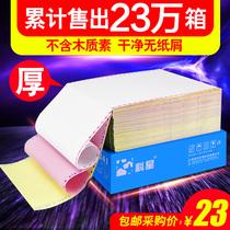 电脑二联三联四联打印纸二三等分联淘宝发货单针式打印纸连打纸