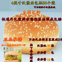 营养早餐圆形汉堡面包胚麦当劳KFC家庭装特供30对全国包邮