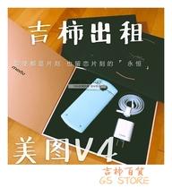 吉柿出租 美图手机 V4 美图相机  美颜自拍神器相机租赁 深圳优先