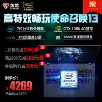 炫龙 毁灭者 DCpro gtx1050轻薄笔记本电脑 手提便携学生游戏本