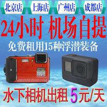 出租 水下相机 潜水相机 防水相机出租 浮潜深潜相机 租赁 押金