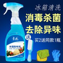 冰箱清洗剂除味剂消毒杀菌去异味强力去污除霉除臭剂微波炉清洁剂