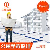 公寓全程监督室内装修设计施工装潢全包验收服务千家监理师上海站
