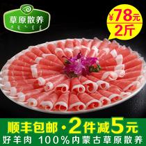 草原散养_羊肉卷羊肉片500gX2盒内蒙羔羊肉卷生新鲜涮羊肉火锅