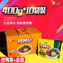 正宗广西柳州特产好欢螺螺蛳粉10袋整箱螺狮粉400g袋装螺丝粉包邮
