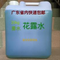 厂家批发大桶装20kg六神花露水香水正品空气清新酒店宾馆饭馆专用