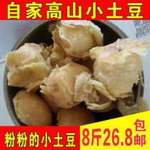 定西土豆新鲜蔬菜马铃薯洋芋 粉土豆面土豆农家有机小土豆8斤包邮