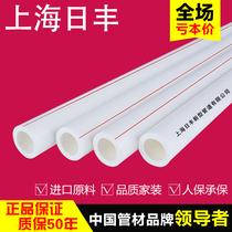 上海日丰 PPR水管 PPR冷热水管配件4分6分1寸202532热熔管材管件
