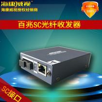 海康威视DS-3D01T(R)-AE(SC) 百兆光纤收发器 光端机