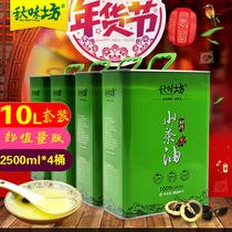 秋味坊野山茶油10L 茶油 山茶油野生茶籽油 物理压榨食用油包邮