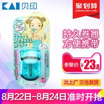 KAI贝印睫毛夹卷翘持久便携式日本人气迷你局部睫毛夹官方正品