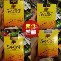 假一任罚2件包邮德国Sanotint无氨天然防敏 孕妇可用染发剂