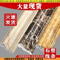 石塑仿大理石背景墙边门窗套框电影视软包收压边垭口环保装饰线条