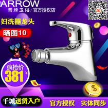 箭牌龙头A1260C冷热单把单孔全铜妇洗器净身盆康体器专用龙头卫浴