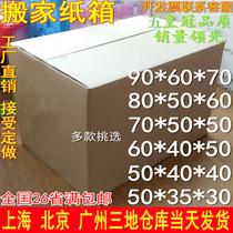 纸箱搬家特大号60搬家用纸箱定做打包纸箱批发收纳纸箱子纸盒包邮