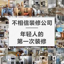 全包装修公司装修设计上海装修公司装修设计效果图装修全包