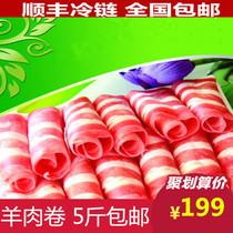 内蒙古羊肉卷新鲜火锅食材清真羔羊肉卷涮羊肉内蒙直发5斤g特价